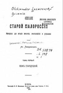 Лазаревский Описание Старой Малороссии