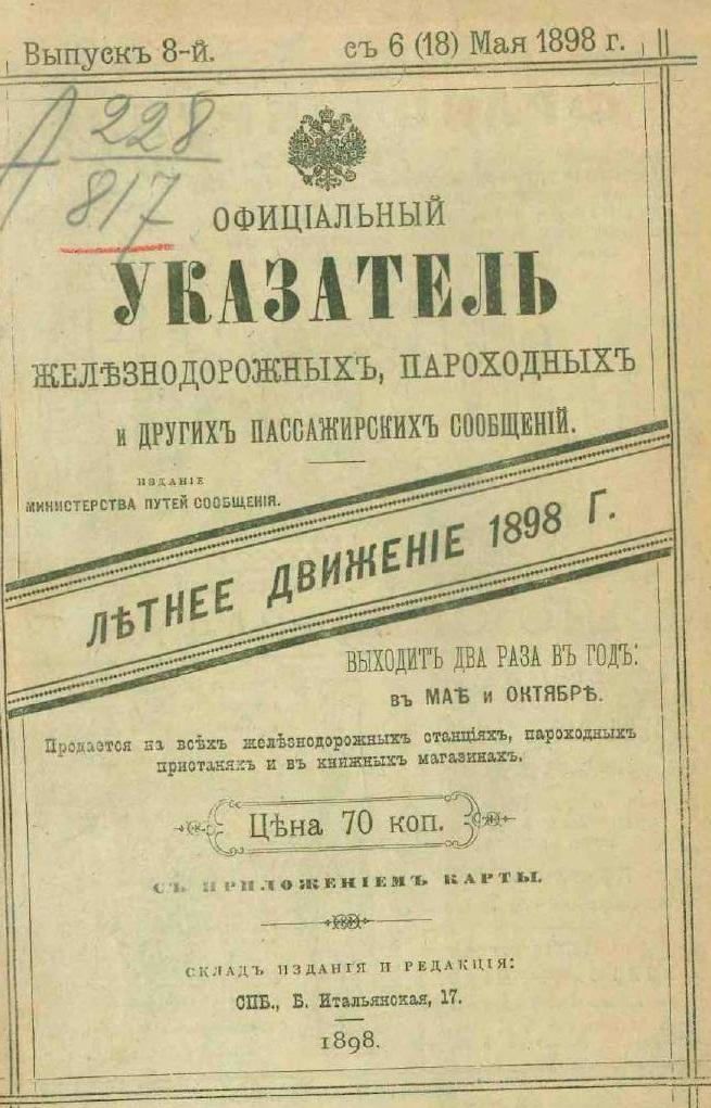 Указатель железнодорожных, пароходных и других пассажирских сообщений, 1898 г