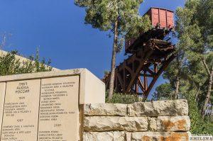 Иерусалим, Яд Вашем, стела с именем Татьяны Недостоевой