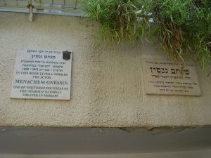 Мемориальная табличка на доме Менахема Гнесина в Тель-Авиве. Мемориальная табличка на доме Менахема Гнесина в Тель-Авиве. Memorial Plaques on the actor Menachem Gnessin in Tel Aviv