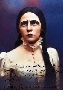 Хана Ровина. Hanna Rovina