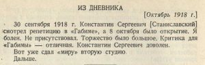 Дневник Вахтангова. Diary of Vakhtangov
