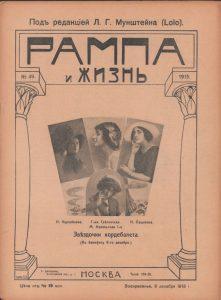 Рампа и жизнь, 1913 год. Ramp and life