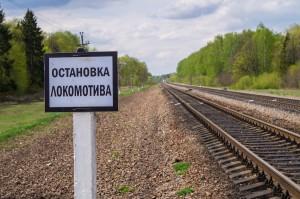 Вяльки, станция Немолодва